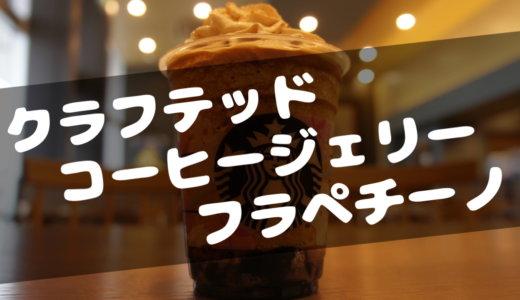 【期間限定2019/02】「クラフテッドコーヒージェリーフラペチーノ®」期待を裏切らない珈琲ゼリーのフラペです!