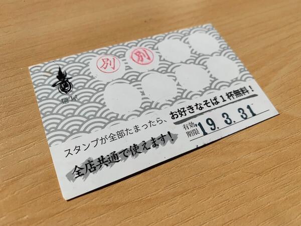 音 オト 麺屋 スタンプカード