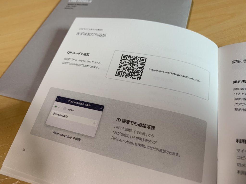 LINEモバイル LINEMOBILE 申し込み 方法 乗り換え 格安SIM 友達 LINE
