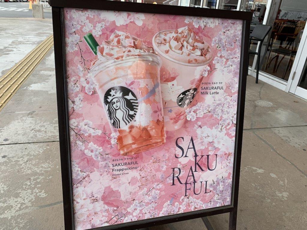 スタバ スターバックス さくら フル フラペチーノ 桜 さくらフラペ 感想 レビュー 口コミ
