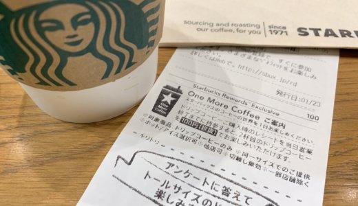 【スタバ】アンケートレシート当選!カスタマイズフリーでトールサイズドリンクが無料で飲めちゃいます!!