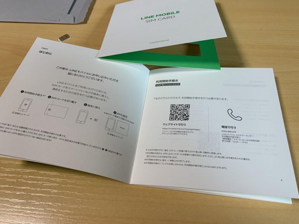 LINEモバイル LINEMOBILE 申し込み 方法 乗り換え 格安SIM 利用開始 手続き