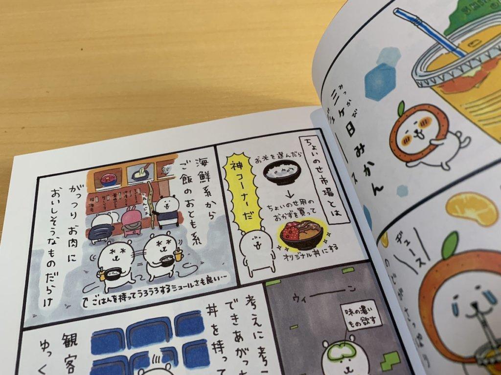 mogumogu 食べ歩きくま 1卷 自分ツッコミくま マンガ ナガノ 神コーナー