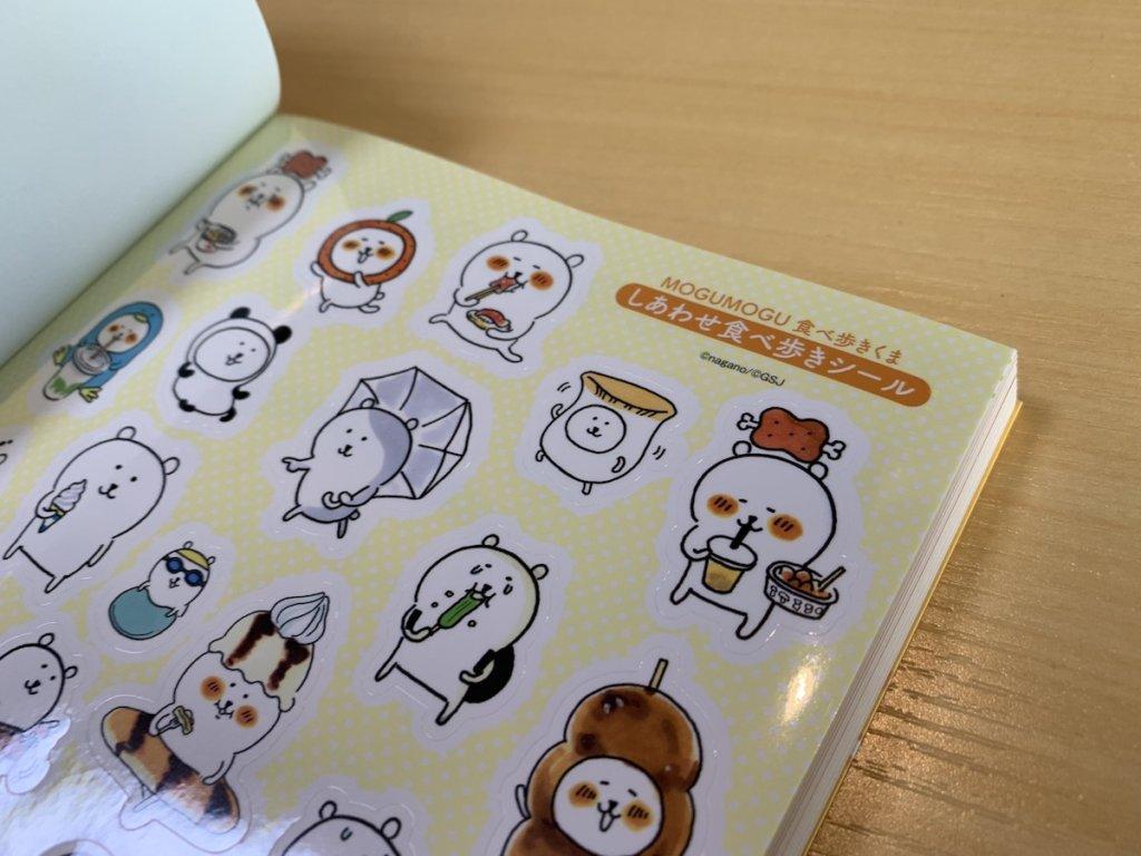 mogumogu 食べ歩きくま 1卷 自分ツッコミくま マンガ ナガノ
