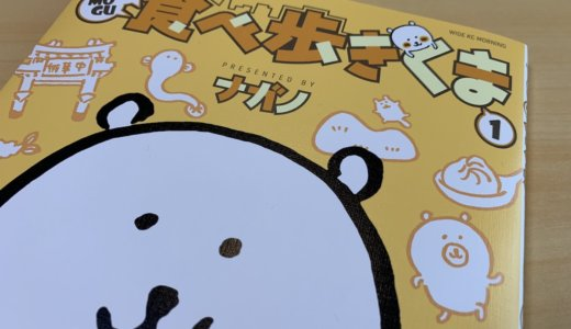 【MOGUMOGU食べ歩きくま①】ナガノの「自分ツッコミくま」が食べ歩くマンガの感想です!