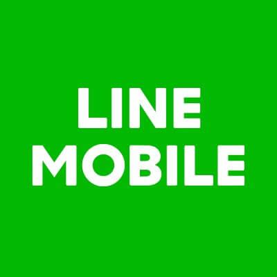 LINEモバイル LINEMOBILE MNP 乗り換え ドコモ DoCoMo 格安スマホ 格安SIM