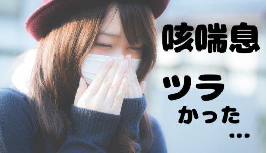【咳喘息体験記】ただの風邪の咳だと思ったのに・・・相当辛かったけど、得るものも有った病気でした。