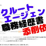 リクルートエージェント 添削 メール 職務経歴書
