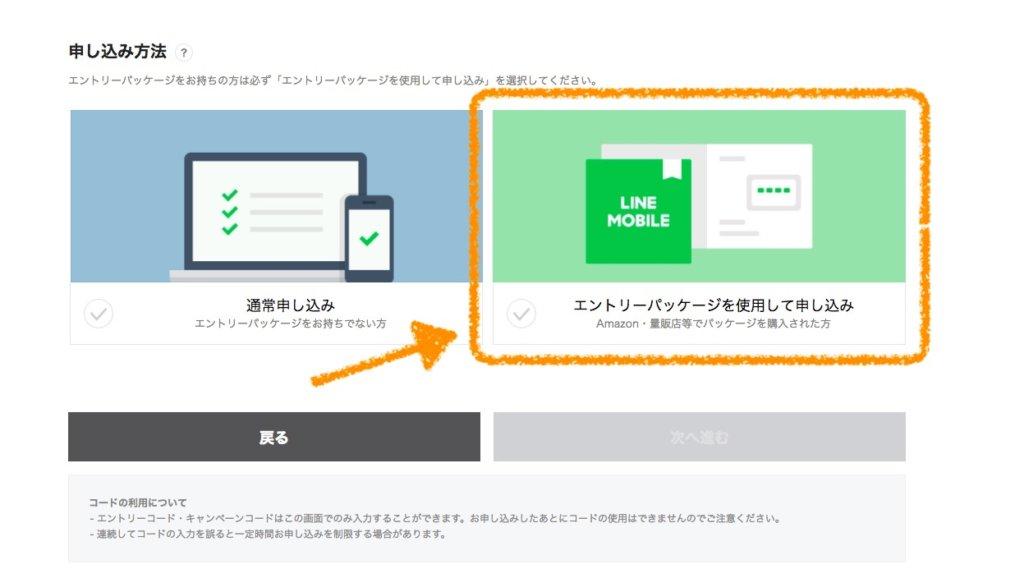 LINEモバイル LINEMOBILE 申し込み 方法 乗り換え 格安SIM キャンペーン