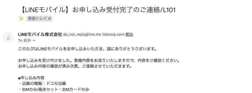 LINEモバイル LINEMOBILE 申し込み 方法 乗り換え 格安SIM メール