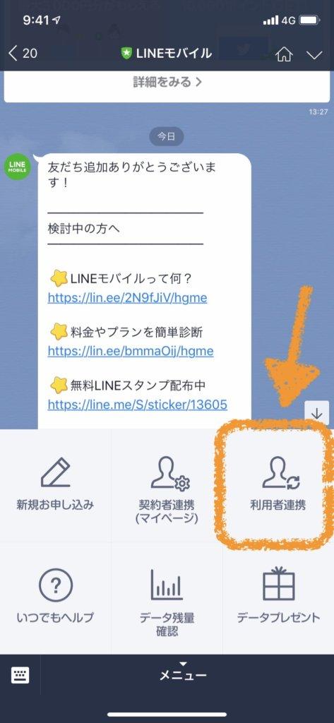 LINEモバイル LINEMOBILE 申し込み 方法 乗り換え 格安SIM 友達 LINE 利用者連携