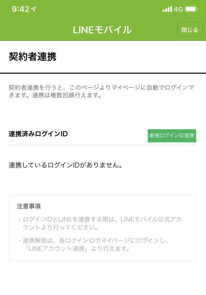 LINEモバイル LINEMOBILE 申し込み 方法 乗り換え 格安SIM 友達 LINE 契約者連携
