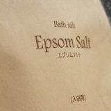 エプソムソルト バスソルト 入浴剤 レビュー 感想