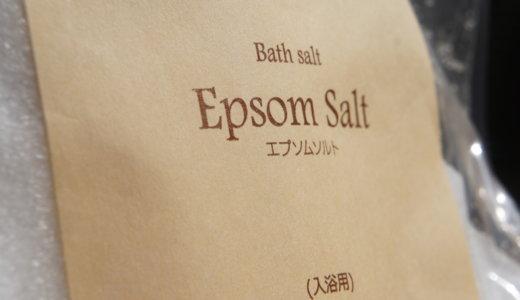 アースコンシャスの国産エプソムソルトを使った感想!自宅で海のミネラルお風呂に入浴出来ます!