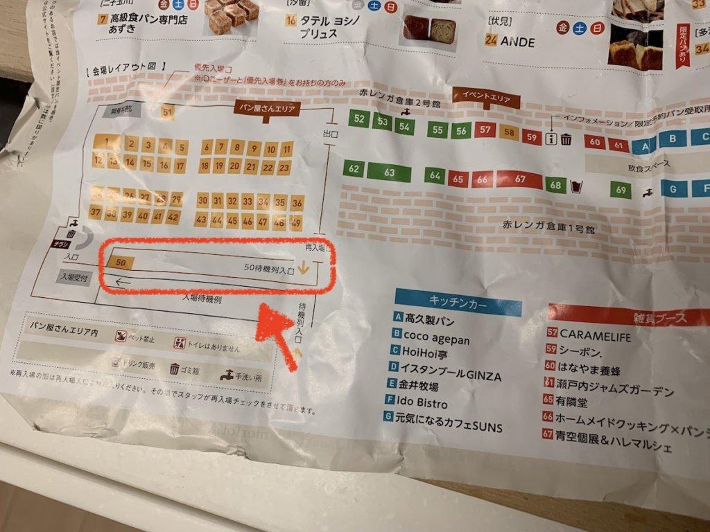 パンのフェス 2019 赤レンガ倉庫 横浜 みなとみらい レポート 感想 混雑 雨