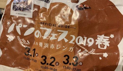 【パンフェス】「パンのフェス2019春in横浜赤レンガ」に雨の中行ってきた!混雑状況や反省点などの感想を。