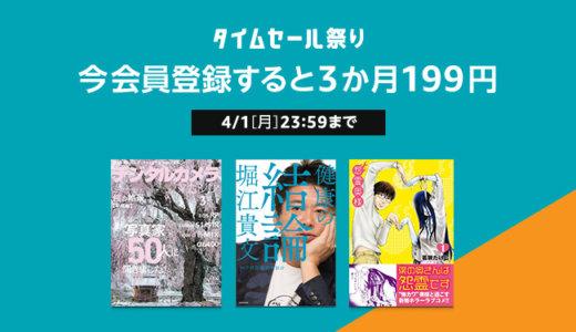 Amazon電子書籍読み放題「Kindle Unlimited」が3ヶ月で199円(93%OFF)4/1まで!