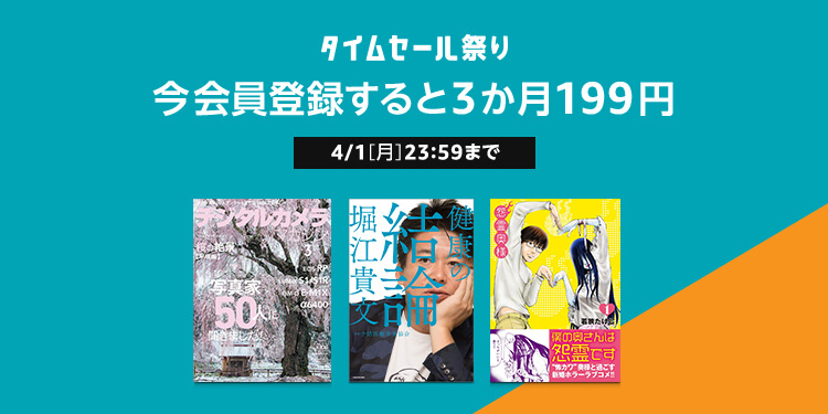 Kindle Unlimited 会員登録 199円 3ヶ月利用 キャンペーン