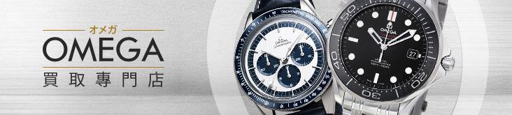 omega オメガ TWC THE WATCH COMPANY ザウォッチカンパニー 高級腕時計 時計