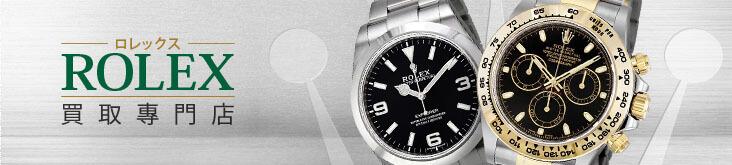 rolex ロレックス TWC THE WATCH COMPANY ザウォッチカンパニー 高級腕時計 時計