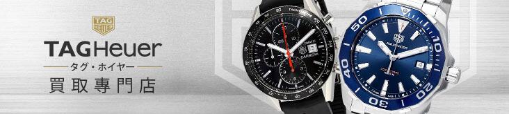 tag-heuer タグホイヤー TWC THE WATCH COMPANY ザウォッチカンパニー 高級腕時計 時計