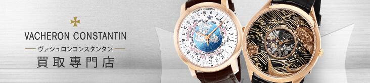 vacheron constantin ヴァシュロンコンスタンタン TWC THE WATCH COMPANY ザウォッチカンパニー 高級腕時計 時計