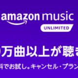 Amazon Music Unlimited Prime Music 音楽聴き放題 会員限定