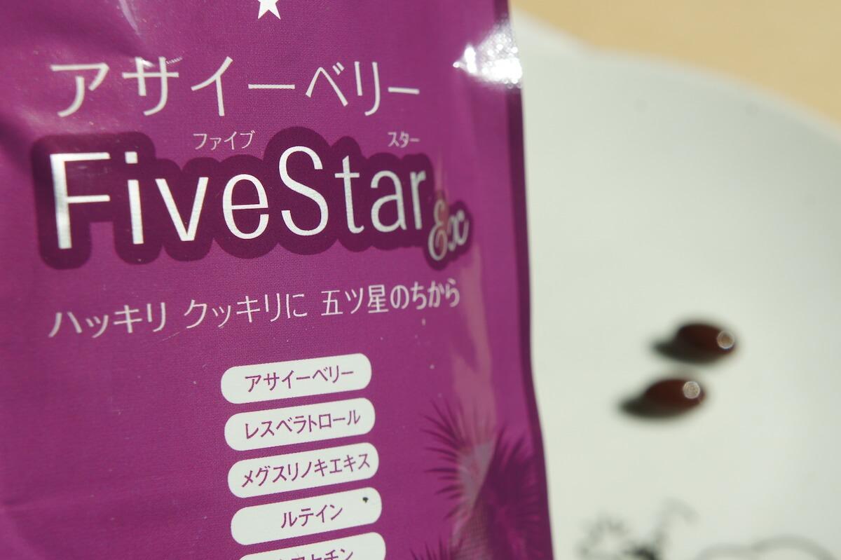 アサイーベリーファイブスター Five Star アントシアニン サプリメント