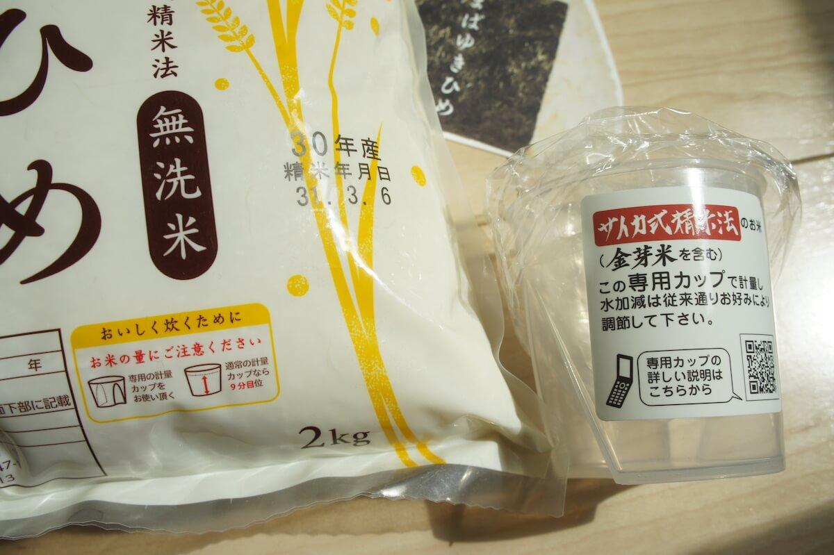 まばゆきひめ 無洗米 サイカ式精米法 ダイエット米 山形ひとめぼれ