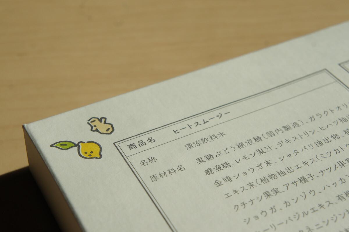 アルポカ alpoca ヒートスムージー 生姜 レモン ジンジャー 冷え症 温まる