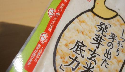 「しっかり芽の出た発芽玄米の底力」電子レンジで手軽に食べれて美味しくて高栄養!食べた感想です!