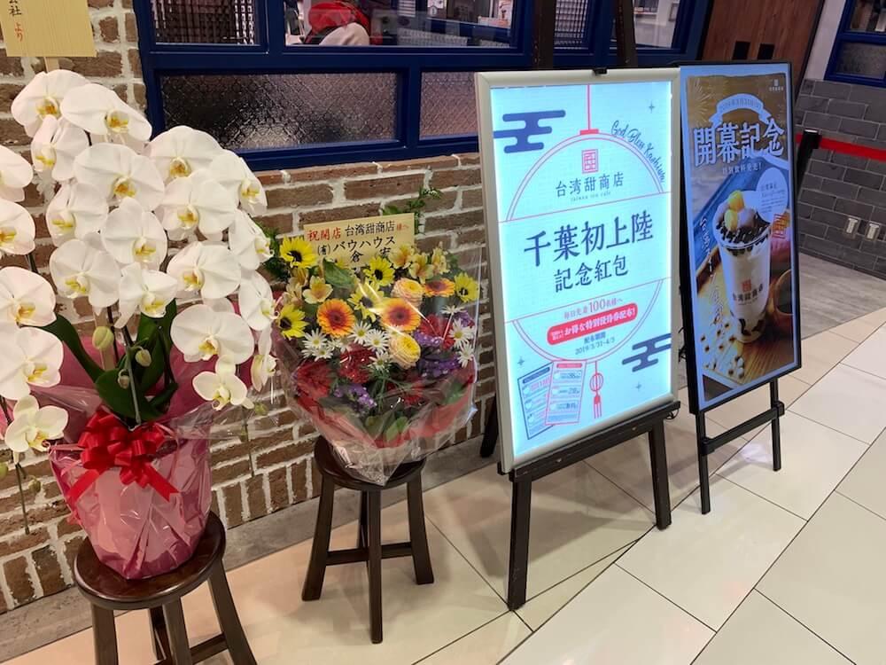 台湾甜商店 外観 生タピオカ モラージュ柏