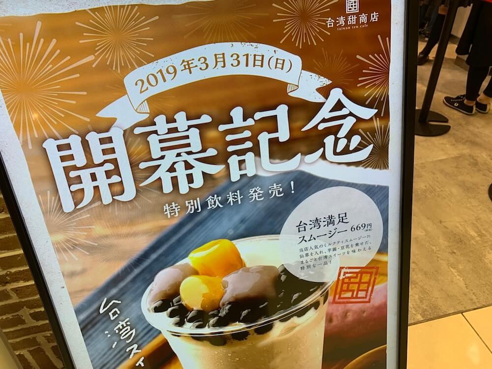 台湾甜商店 外観 生タピオカ モラージュ柏 台湾満足スムージー
