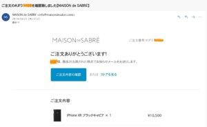 MAISON de SABRE メゾン・ド・サブレ iPhoneケース フォンケース レザー アクセサリー オーストラリア