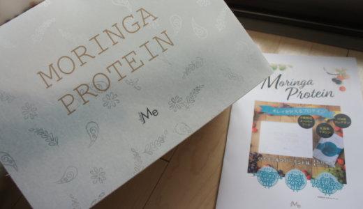 MORINGA PROTEIN(モリンガプロテイン)で女性も筋肉をつけて代謝を良くしてダイエット!