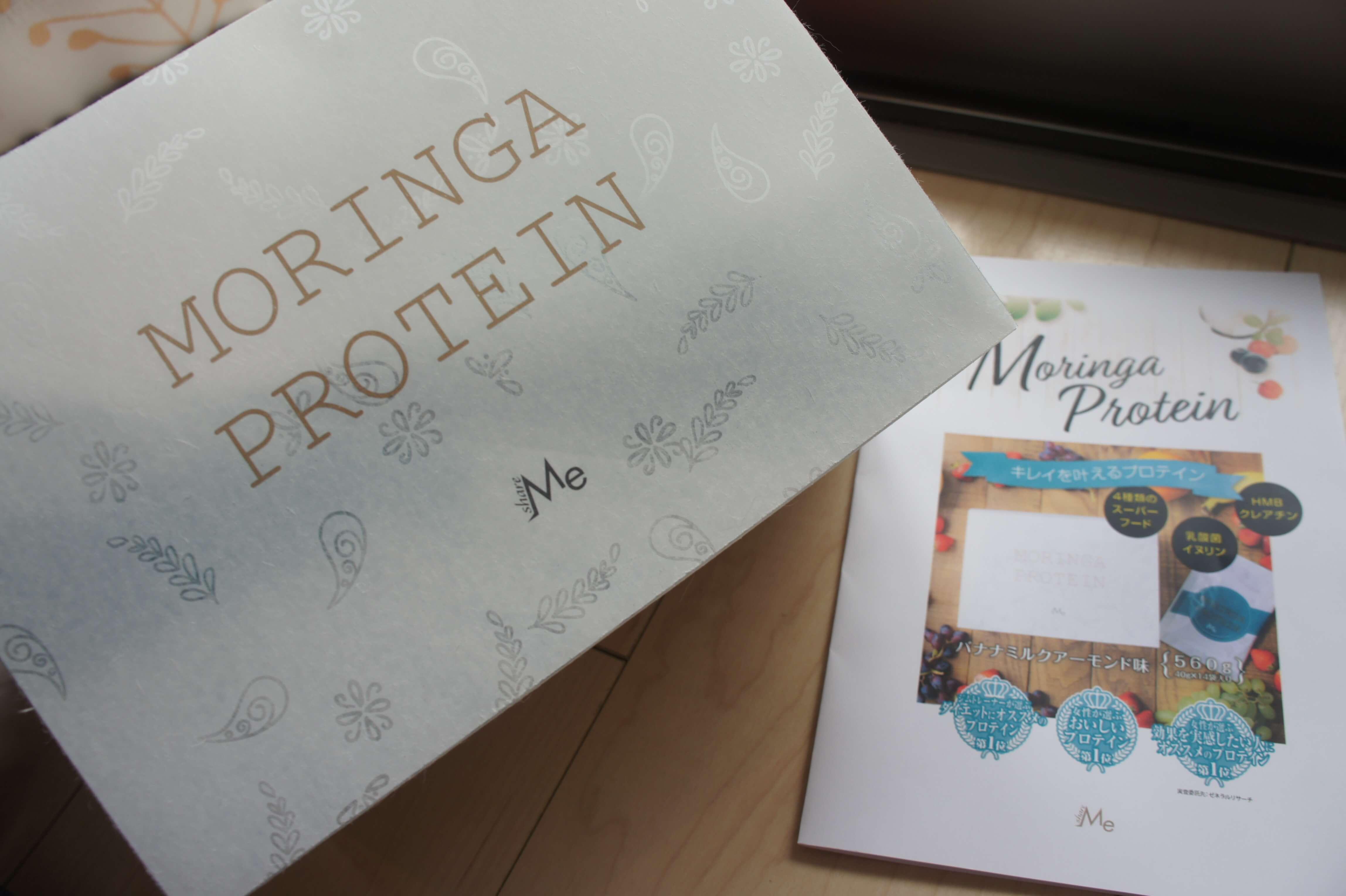 MORINGA PROTEIN モリンガプロテイン レビュー 感想 口コミ