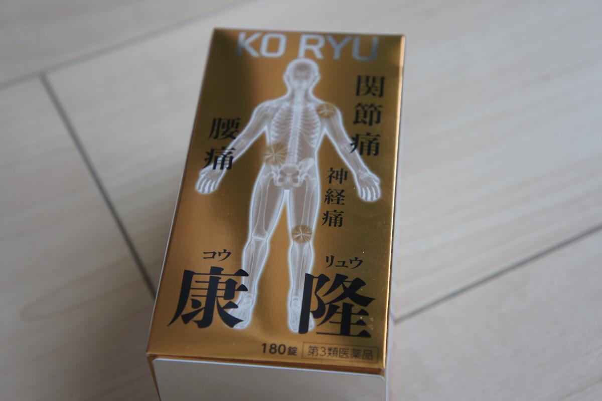 康隆 サプリメント 軟骨 コンドロイチン 痛み解消