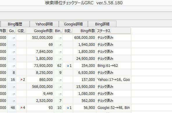 GRC Google エラー ERR 対処方法 解決