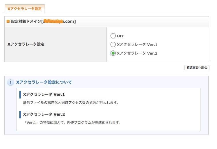 HTTPエラー エックスサーバー  対処方法 サポート