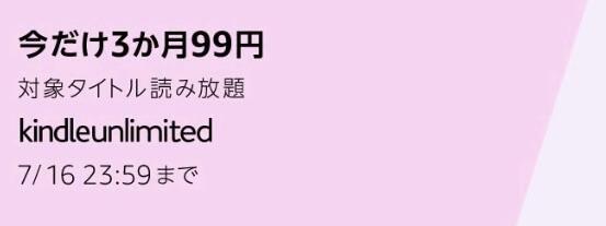 Amazon プライムデー primeday 2019年  電子書籍読み放題 Kindle Unlimited 3ヶ月 99円