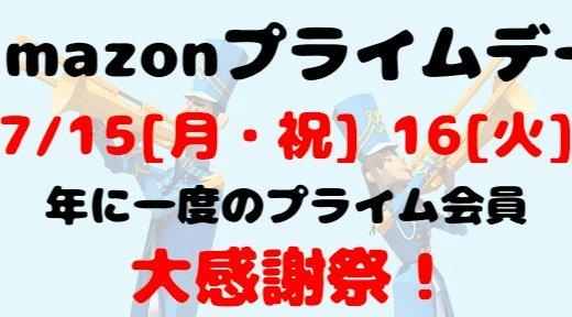 Amazon最大セールのプライムデー開催!2019年は7月15日16日の二日間!このタイミングで買わなきゃね!