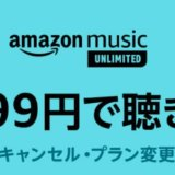 Amazon プライムデー primeday 2019年  音楽聞き放題 music Unlimited 4ヶ月 99円