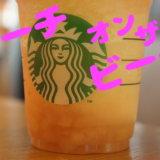 Starbucks スターバックス スタバ ピーチ 桃 フラペ フラペチーノ スタバ新作 ピーチ オン ザ ビーチ フラペチーノ® 桃フラペ 感想 レビュー