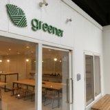 greener ランチ グリーナー ナチュリ 高架下 お弁当 腸美人弁当 ヨガ ボルダリング スタジオ