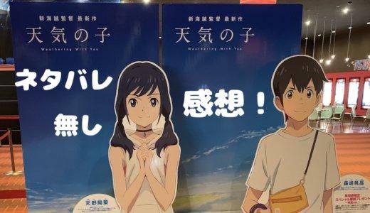 【ネタバレ無し】「天気の子」感想!新海誠監督最新作は雨上がりの美しさに拘りまくってます!