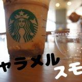 Starbucks スターバックス スタバ スモア マシュマロ キャラメル フラペ フラペチーノ スタバ新作 感想 レビュー