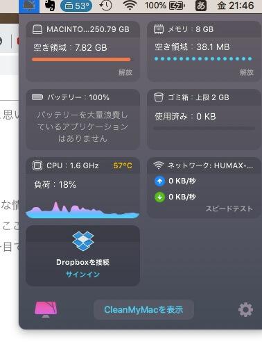 CleanMyMacX 使い方 レビュー 高速化 mac クリーンアップ ディスク ファイル セキュリティ
