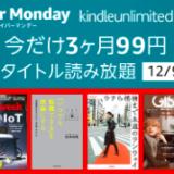 Amazon電子書籍読み放題「Kindle Unlimited」が3ヶ月で99円(97%OFF)12/9 23:59まで!