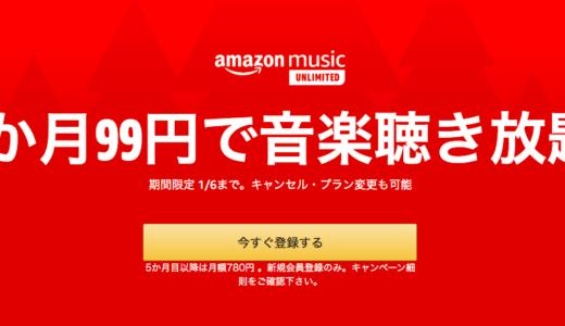 曲数はPrime Musicの約65倍!音楽聴き放題「Amazon Music Unlimited」が4ヶ月で99円!