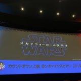 【ネタバレ無し!】「スターウォーズ スカイウォーカーの夜明け」を最速カウントダウン上映で観てきた感想です!【STARWARS】